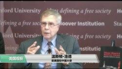 VOA连线(魏之):美专家发表报告《中国影响力与美国利益,提高建设性警惕》