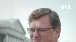 Кулеба про підтримку України у Вашингтоні. Відео