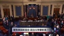时事大家谈:聚焦美国新国会,政治斗争攀新高?