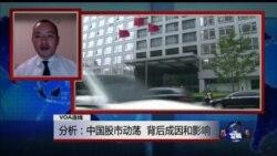 VOA连线:分析:中国股市动荡背后成因和影响