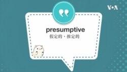 学个词 ---presumptive