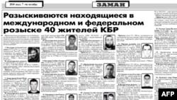 """Списки разыскиваемых, опубликованные в газете """"Заман"""""""
