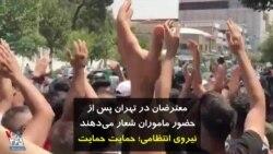 معترضان در تهران پس از حضور ماموران شعار میدهند: نیروی انتظامی؛ حمایت حمایت