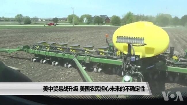 美中贸易战升级 美国农民担心未来的不确定性