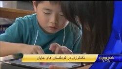 کاروان - تکنالوژی در کودکستان های جاپان