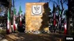 بنای یادبود کشته های یهودی جنگ ایران و عراق