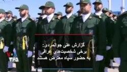 گزارش علی جوانمردی: برخی شخصیتهای عراقی به حضور سپاه معترض هستند
