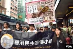 香港民主宣傳小組代表Match(右一)。(美國之音湯惠芸)