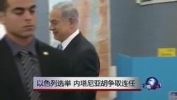 以色列选举 内塔尼亚胡总理争取连任