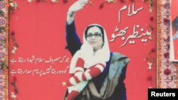 سابق وزیر اعظم بے نظیر بھٹو کا ایک پوسٹر