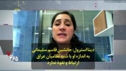 دینا استرول: جانشین قاسم سلیمانی به اندازه او با شبه نظامیان عراق ارتباط و نفوذ ندارد