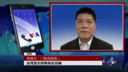 VOA连线郑继文: 中国出现管控南中国海常态化趋向
