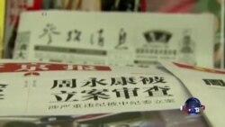 """中共调查前""""政法王""""周永康"""