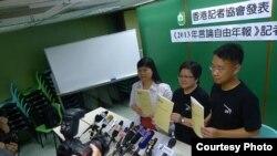 年报发布会场(香港记者协会fb图片 )