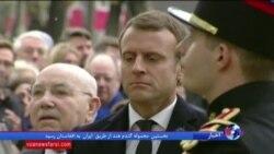 فرانسه، بلژیک و بریتانیا سالروز پایان جنگ جهانی اول را جشن گرفتند