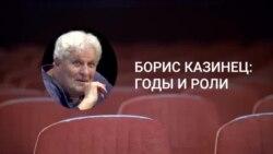 Борис Казинец: годы и роли