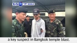 VOA60 World - Thailand Police say they have arrested a key suspect in Bangkok temple blast - September 1, 2015