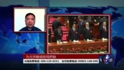 时事大家谈:为北京敏感政局把脉