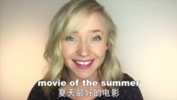 OMG!美语 Movie Of The Summer!