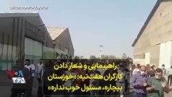 راهپیمایی و شعار دادن کارگران هفتتپه: «خوزستان بیچاره، مسئول خوب نداره»