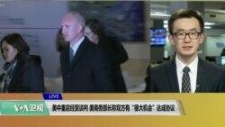 """VOA连线(乔栈):美中重启经贸谈判,美商务部长称双方有""""很大机会""""达成协议"""