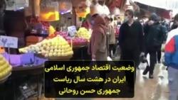 وضعیت اقتصاد جمهوری اسلامی ایران در هشت سال ریاست جمهوری حسن روحانی