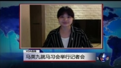 VOA连线:马英九就马习会举行记者会