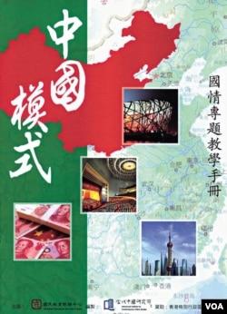 国情教学手册赞美中国模式 (美国之音黎堡拍摄)