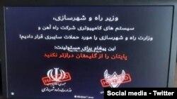تصویری که گفته میشود نشان دهنده حمله سایبری به وزارت راه و شهرسازی ایران است - شبکههای اجتماعی