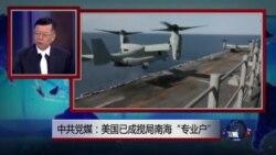 """媒体观察:中共党媒:美国已成搅局南海""""专业户"""""""