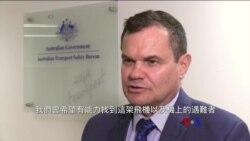 2017-10-03 美國之音視頻新聞: 澳洲稱馬航MH370班機神秘失蹤是世界大慘劇之一 (粵語)
