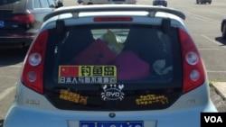 一辆中国国产比亚迪F0家庭小轿车上张贴的带侮辱性质的反日标语。这款汽车据称模仿了日本丰田Aygo。中日岛屿争端影响了两国的经贸关系。