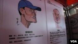 獨立中文筆會印刷的漫畫,呼籲香港人關注中國少數民族作家被以言入罪的問題 美國之音湯惠芸拍攝