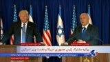 نسخه کامل کنفرانس مشترک پرزیدنت ترامپ و نخست وزیر اسرائیل در اورشلیم