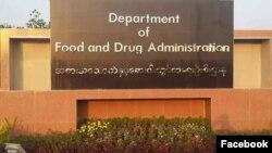 ျမန္မာ FDA အႀကီးအကဲ အာဏာအလဲြသုံးစားမႈနဲ႔ ဖမ္းဆီးခံရ
