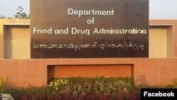 FDA ညြန္ၾကားေရးမွဴးခ်ဳပ္ ေဒါက္တာ သန္းထြဋ္ႏွင့္ ေမးျမန္းခန္း အပုိင္း (၃)
