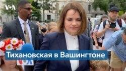 Белорусы США: «Тихановская – легитимный президент Беларуси»