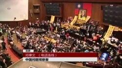 时事大家谈:台湾学运冲击到美中台关系?
