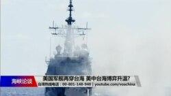 海峡论谈:美国军舰再穿台海 美中台海博弈升温?