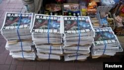 Ấn bản cuối cùng của tờ Apple Daily, tại một sạp báo ở Hong Kong, ngày 24/6/2021.