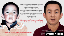 freepanchenlama.org