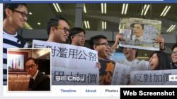 澳门大学副教授仇国平脸书(网页截屏)