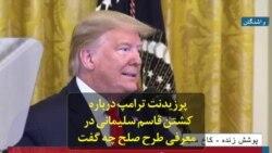 پرزیدنت ترامپ درباره کشتن قاسم سلیمانی در معرفی طرح صلح چه گفت