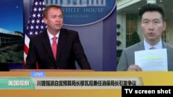 VOA连线:川普指派白宫预算局长穆瓦尼兼任消保局长引发争议