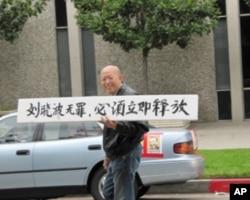 华人要求释放刘晓波(美国之音容易拍摄)