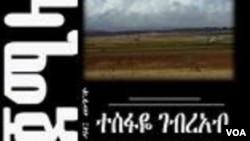 New Oromo Book