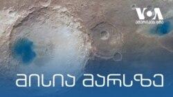 """""""შეუპოვრობა"""" მარსზე ბევრ სხვა მისიასთან ერთად, ჟანგბადის გამომუშავებას შეეცდება"""