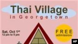 """ชุมชนและสถานทูตไทยกรุงวอชิงตัน ร่วมเนรมิต """"หมู่บ้านไทยในจอร์จ ทาวน์"""" (Thai Village in Georgetown) เพื่อเผยแพร่วัฒนธรรมและเอกลักษณ์ไทย"""