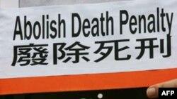 Các nhà hoạt động thuộc tổ chức Ân xá Quốc tế kêu gọi Trung Quốc bãi bỏ hình phạt tử hình