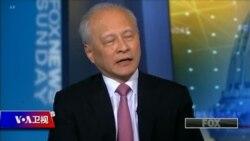 时事大家谈:贸易战打晕了?崔天凯称弄不清美国对华政策